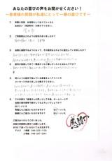 松田千絵(女性・30代)直筆メッセージ