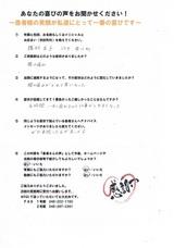 藤村友子さん27才女性直筆メッセージ