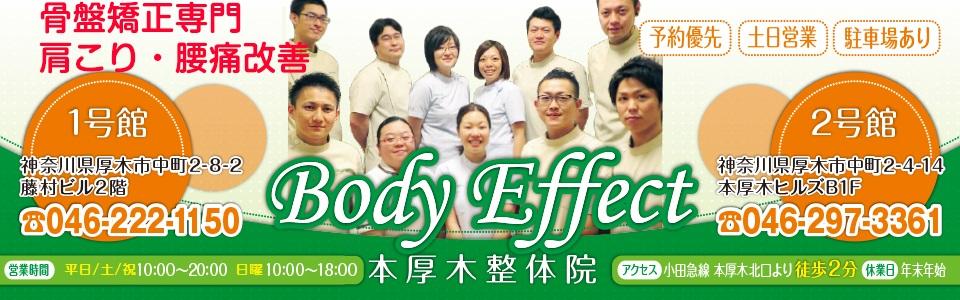 Body Effect 本厚木整体院